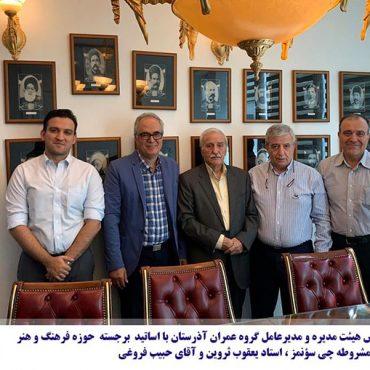 اساتید محترم آقایان مشروطه چی، ثروین و فروغی میهمان عمران آذرستان