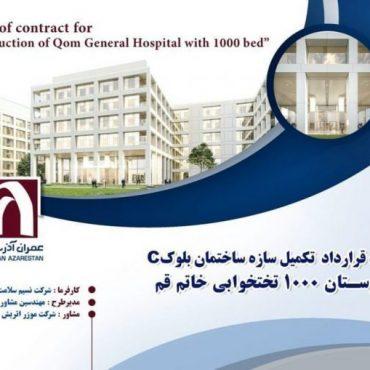 """انعقاد قرارداد """"تکمیل سازه ساختمان C بیمارستان ۱۰۰۰ تختخوابی خاتم قم"""""""