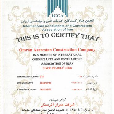 انجمن صادرکنندگان خدمات فنی مهندسی-۹۹