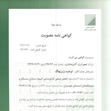 گواهینامه عضویت انبوه سازان