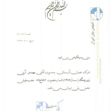 عضویت حقوقی انجمن بتن ایران