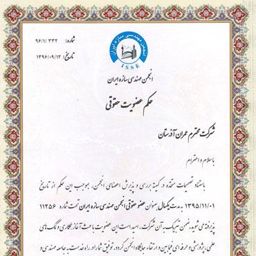 عضویت حقوقی انجمن مهندسی سازه ایران