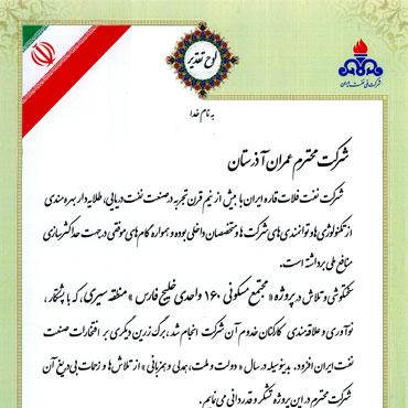 عملکرد مثبت سیری شرکت ملی نفت ایران