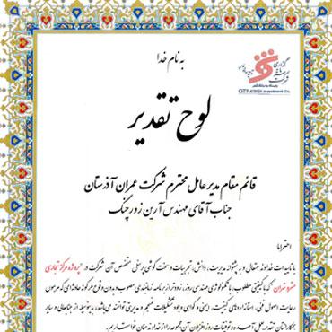 عملکرد مثبت مرکز تجاری مترو تهران شرکت سرمایه گذاری شهرآتیه
