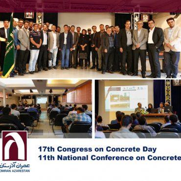 حضور در هفدهمین همایش روز بتن و یازدهمین کنفرانس ملی بتن