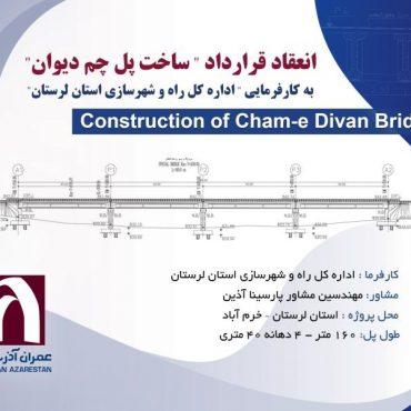 """انعقاد قرارداد """"ساخت پل چم دیوان"""" به کارفرمایی """"اداره کل راه و شهرسازی لرستان"""""""