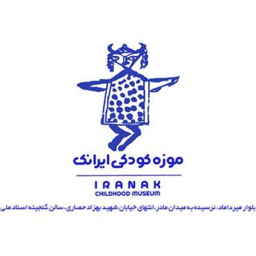 سفر به دوران کودکی در بازدید از موزه کودک ایرانک