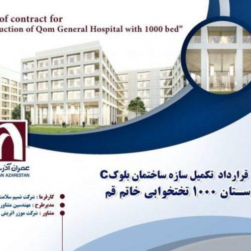 بیمارستان ۱۰۰۰ تختخوابی خاتم قم 1