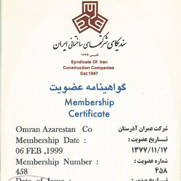 عضویت در سندیکای شرکتهای ساختمانی ایران