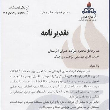 عملکرد مثبت گازرسانی کیش شرکت ملی نفت ایران