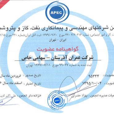 عضویت انجمن شرکتهای مهندسی و پیمانکاری نفت گاز و پتروشیمی