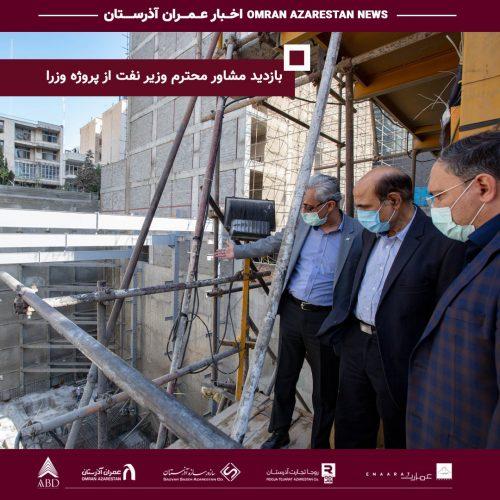 بازدید مشاور محترم وزیر نفت از پروژه وزرا